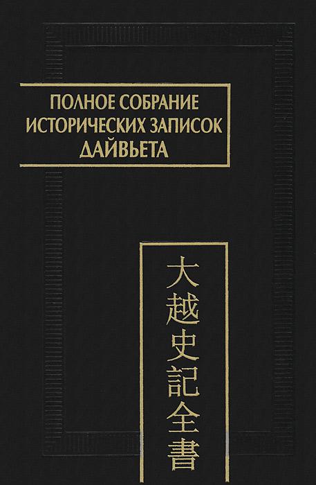 Полное собрание исторических записок Дайвьета. В 8 томах. Том 3