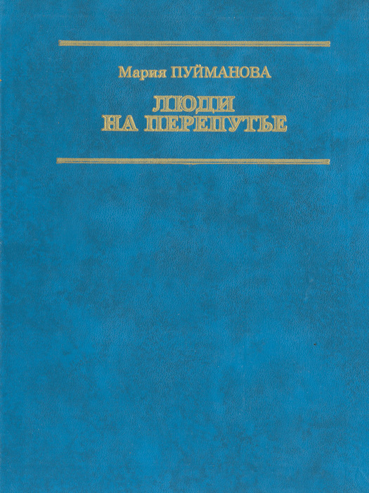 Мария Пуйманова Люди на перепутье мария пуйманова мария пуйманова сочинения в 5 томах комплект из 5 книг