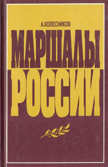 А. Колесников Маршалы России