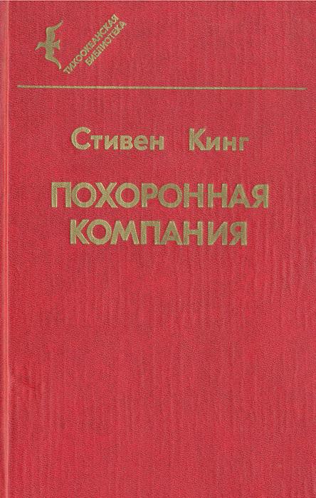 Рецензия на книгу Похоронная компания