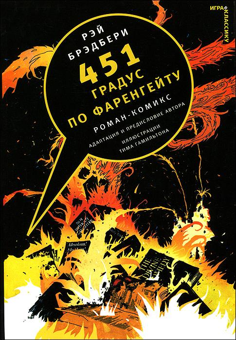 книга 451 градус по фаренгейту книга комикс купить книгу Isbn 978 5 271 39926 8 с быстрой доставкой в интернет магазине Ozon