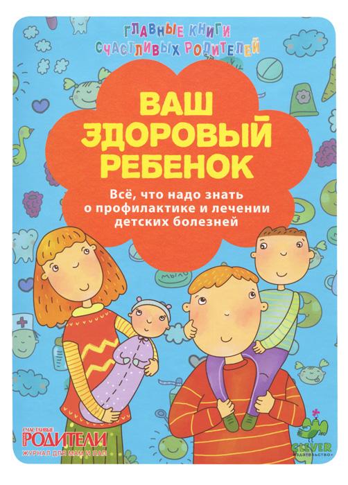 Маша Сергеева Ваш здоровый ребенок