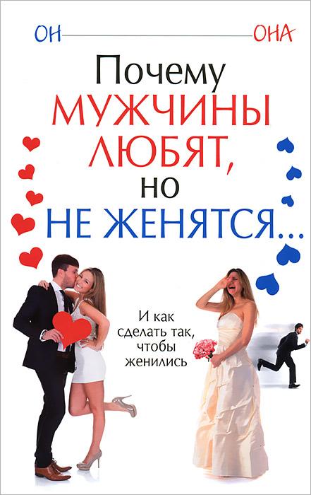 В. Надеждина Почему мужчины любят, но не женятся...