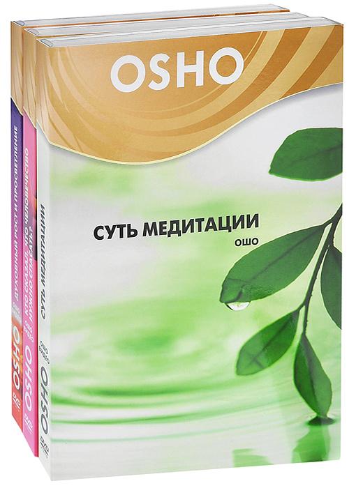 OSHO: Духовный рост и просветление / Кто сказал, что человечество надо спасать? / Суть медитации (3 DVD) гардемарины 3 dvd