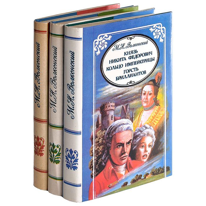 М. Н. Волконский М. Н. Волконский. Избранные произведения в 3 томах (комплект из 3 книг) н телешов н телешов избранные произведения в 3 томах комплект