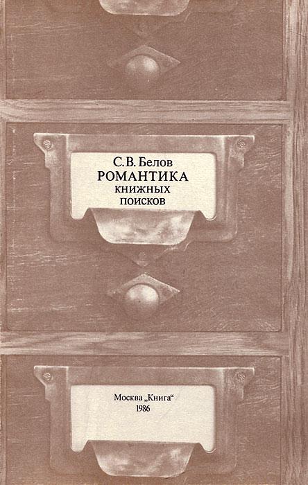 С. В. Белов Романтика книжных поисков