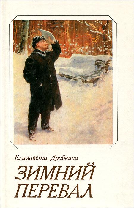 Зимний перевал Написанная более 20 лет назад, книга эта и сегодня вызовет большой...