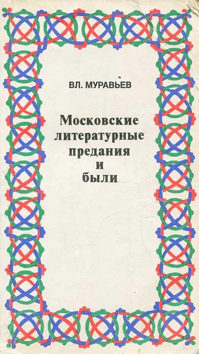 Фото - Вл. Муравьев Московские литературные предания и были в муравьев улочки шкатулочки московские дворы