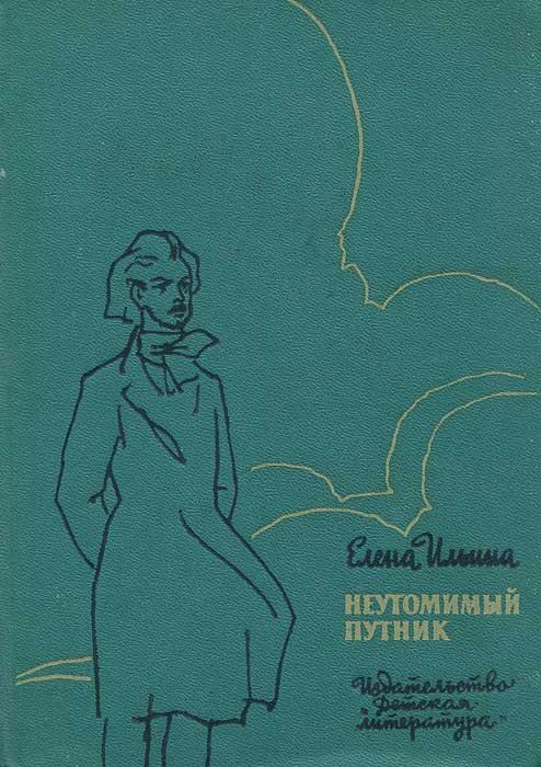 Елена Ильина Неутомимый путник
