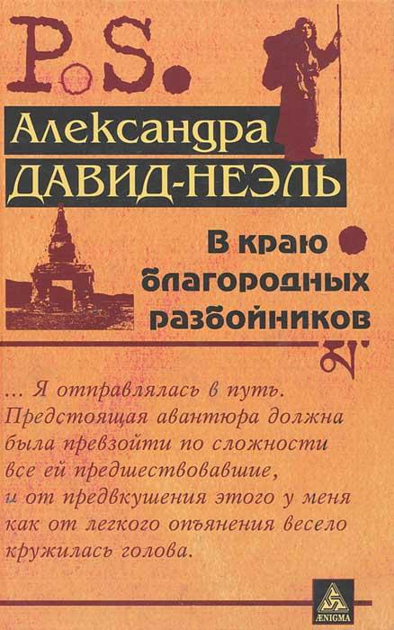 Александра Давид-Неэль В краю благородных разбойников александра давид неэль лама пяти мудростей