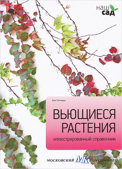 Алан Титчмарш. Вьющиеся растения. Иллюстрированный справочник
