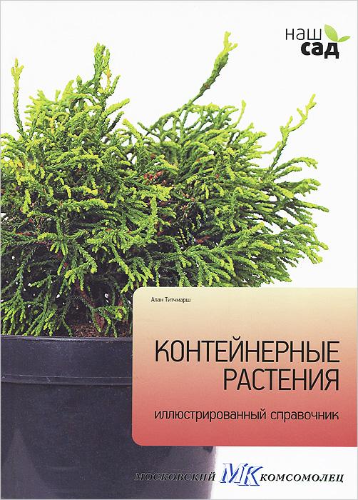 Алан Титчмарш Контейнерные растения. Иллюстрированный справочник алан титчмарш луковичные растения