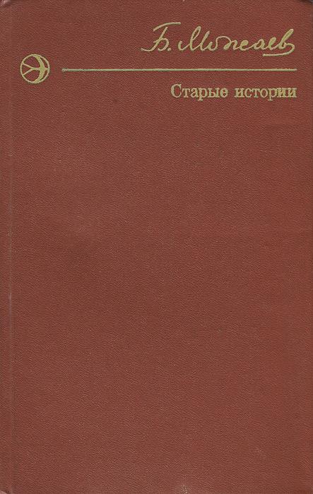 Б. Можаев Старые истории