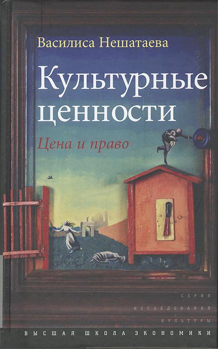Василиса Нешатаева Культурные ценности. Цена и право