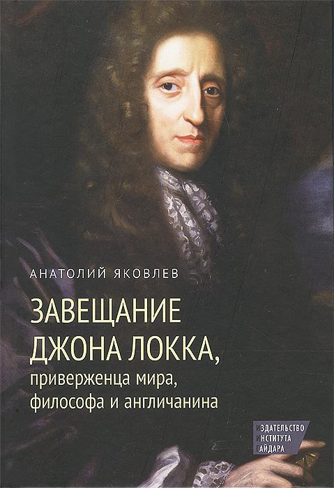 цена на Анатолий Яковлев Завещание Джона Локка, приверженца мира, философа и англичанина