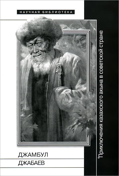 Джамбул Джабаев. Приключения казахского акына в советской стране богданов к николози р мурашов ю ред джамбул джабаев приключения казахского акына в советской стране