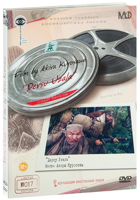 Дерсу Узала (2 DVD)