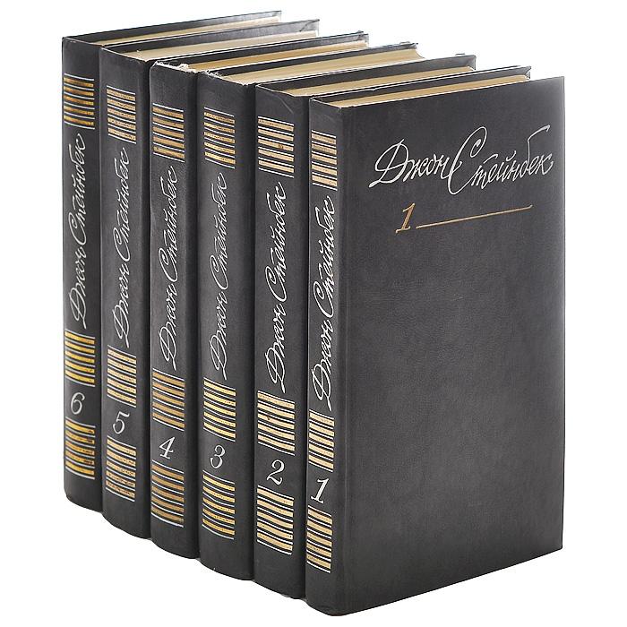 Джон Стейнбек Джон Стейнбек. Собрание сочинений в 6 томах (комплект из 6 книг)