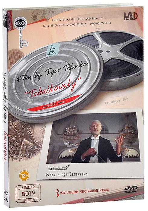 Чайковский (2 DVD) елена обоймина майя плисецкая богиня русского балета