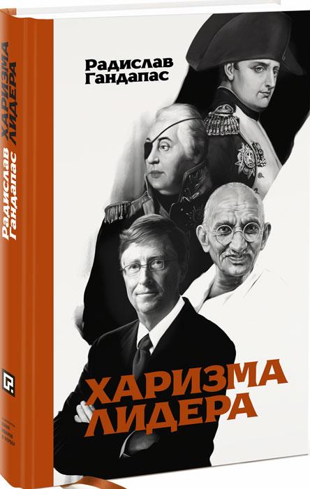 Радислав Гандапас Харизма лидера бинокль 7х50 159170 зеленый