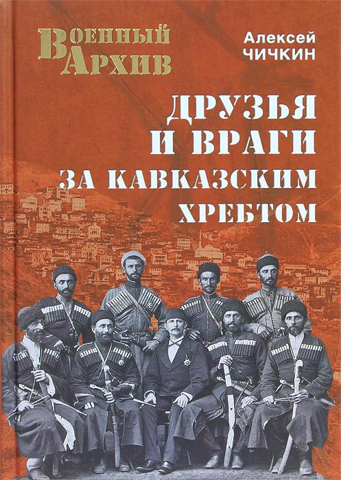 Друзья и враги за Кавказским хребтом