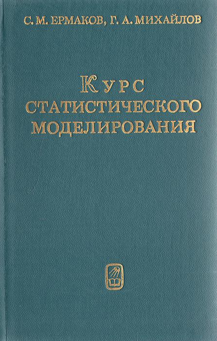 С. М. Ермаков, Г. А. Михайлов Курс статистического моделирования цена и фото