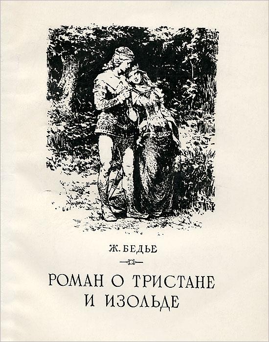 Ж. Бедье Роман о Тристане и Изольде