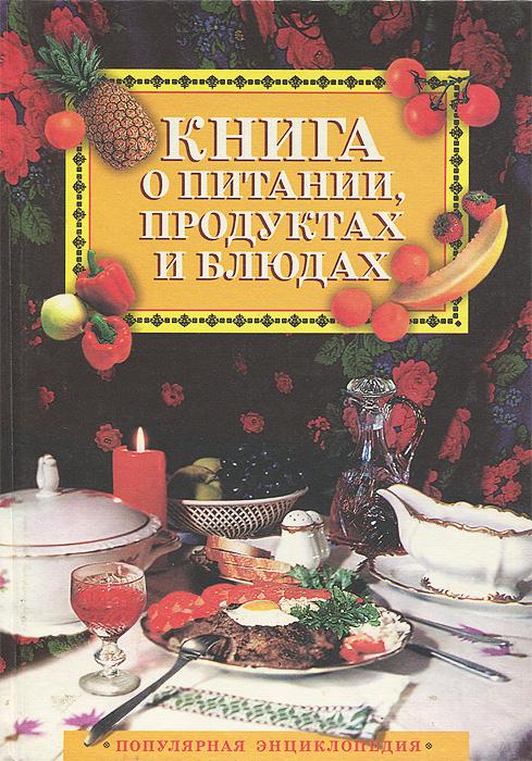 цена на Книга о питании, продуктах и блюдах