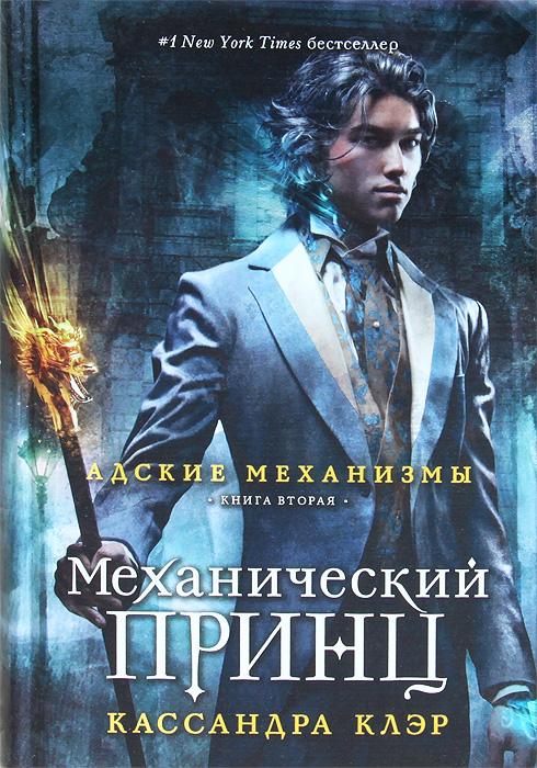 Кассандра Клэр Адские механизмы. Книга 2. Механический принц