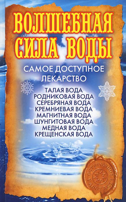 О. В. Никольская Волшебная сила воды. Самое доступное лекарство
