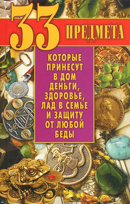 В. Б. Зайцев 33 предмета, которые принесут в дом деньги, здоровье, лад в семье и защиту от любой беды