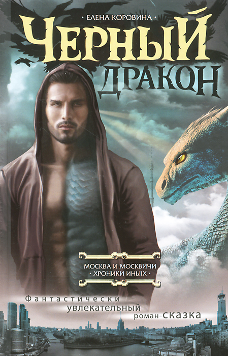Е. А. Коровина Черный дракон