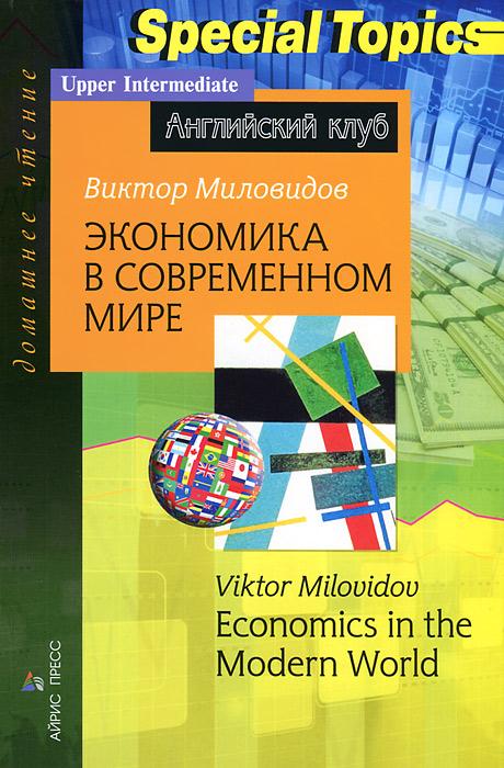 Книга Экономика в современном мире / Economics in the Modern World. Виктор Миловидов