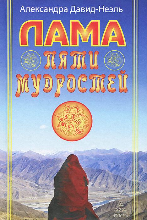 Александра Давид-Неэль Лама пяти мудростей александра давид неэль лама пяти мудростей