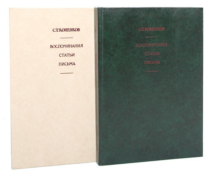 С. Т. Коненков С. Т. Коненков. Воспоминания. Статьи. Письма (комплект из 2 книг)