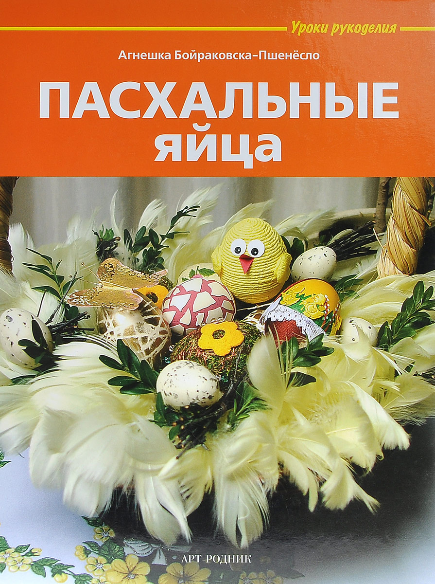 Агнешка Бойраковска-Пшенесло Пасхальные яйца