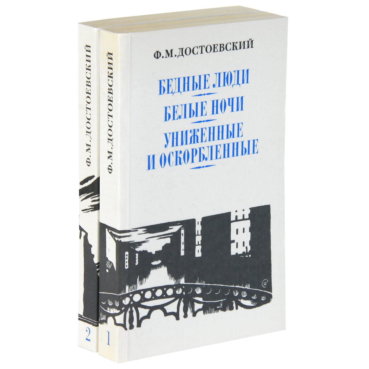 Ф. М. Достоевский Ф. М. Достоевский. Сочинения в 2 томах (комплект) средство для потенции ф 16
