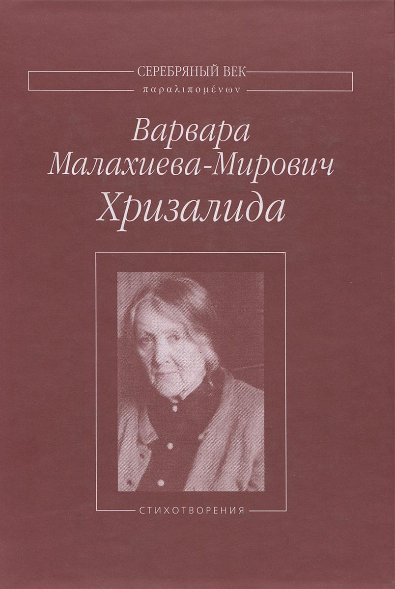 Варвара Малахиева-Мирович Хризалида