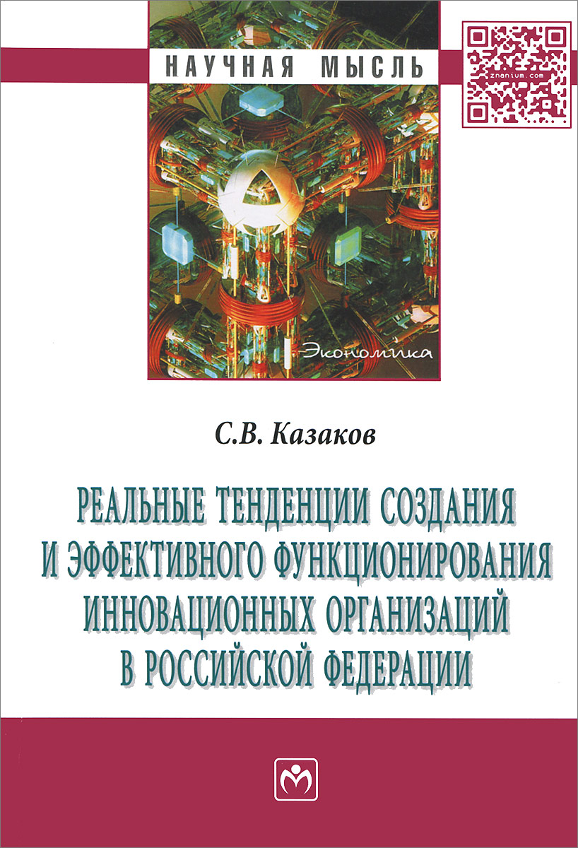 С. В. Казаков Реальные тенденции создания и эффективного функционирования инновационных организаций в Российской Федерации