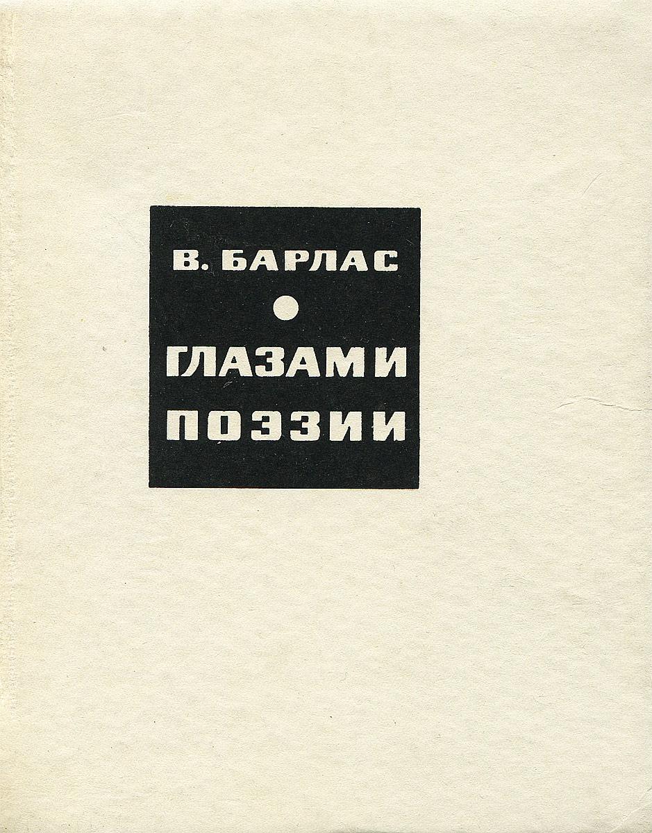 В. Барлас Глазами поэзии