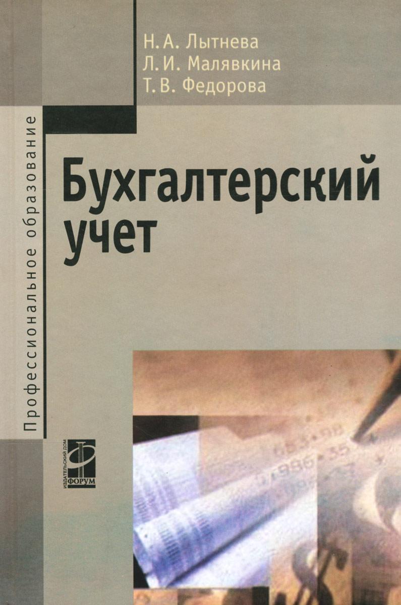 Н. А. Лытнева, Л. И. Малявкина, Т. В. Федорова Бухгалтерский учет