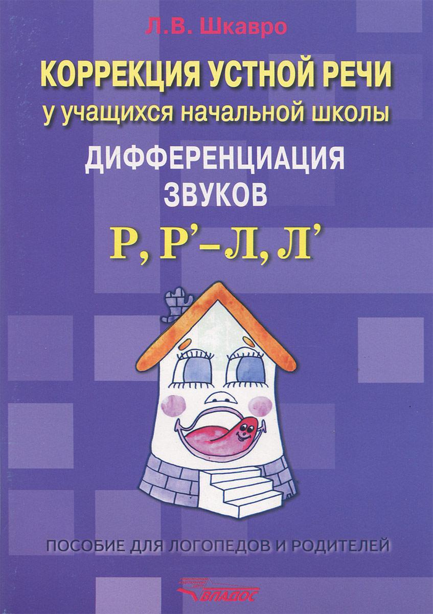 Коррекция устной речи у учащихся начальной школы. Дифференциация звуков Р, Р'-Л, Л'