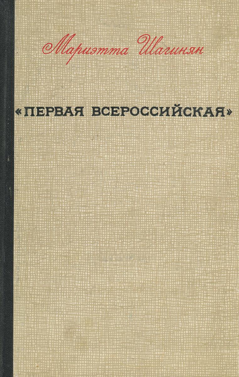 Мариэтта Шагинян Первая всероссийская цена 2017