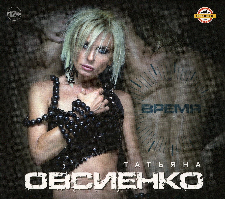 Татьяна Овсиенко. Время