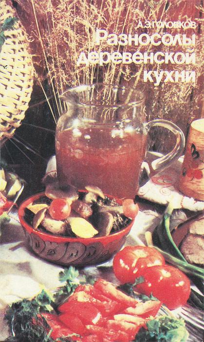 А. Э. Головков Разносолы деревенской кухни