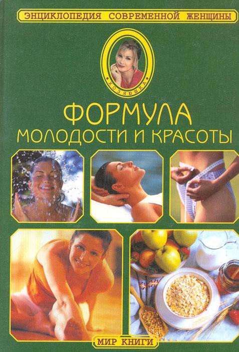 Наталья Шейко Формула молодости и красоты