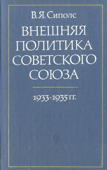 В. Я. Сиполс Внешняя политика Советского Союза. 1933-1935 гг.