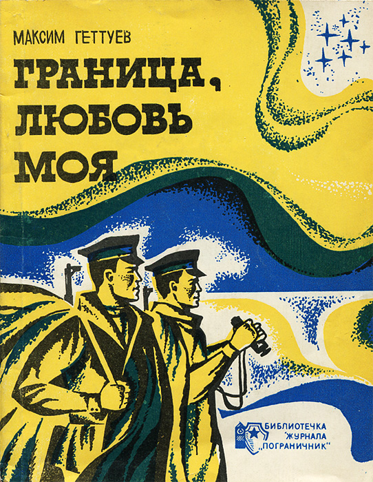 Максим Геттуев Граница, любовь моя
