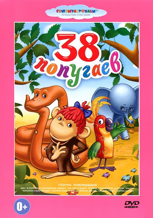 38 попугаев. Сборник мультфильмов