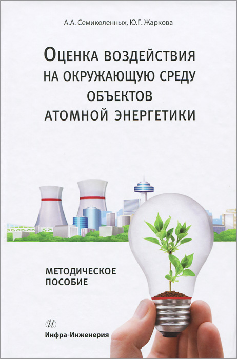 А. А. Семиколенных, Ю. Г. Жаркова Оценка воздействия на окружающую среду объектов атомной энергетики цена